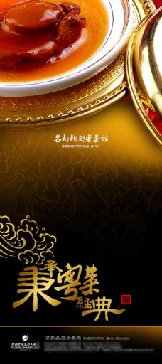 粤菜馆宣传页宣传单海报