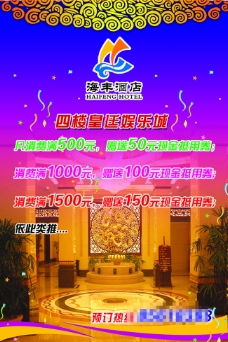酒店娱乐城宣传页宣传单海报