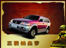 商务越野车宣传页宣传单海报