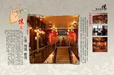 古式酒楼宣传页宣传单海报