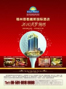 酒店开业宣传页宣传单海报