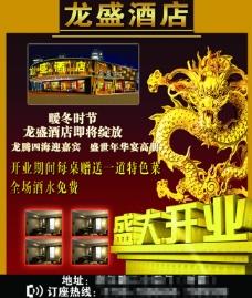酒店开业酬宾宣传页宣传单海报