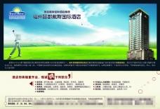 酒店娱乐宣传页宣传单海报