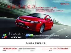 现代汽车宣传页宣传单海报