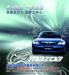 日产汽车促销宣传页宣传单海报