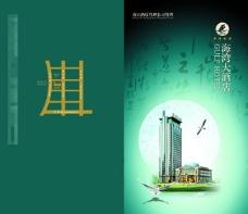 生态酒店宣传页宣传单海报