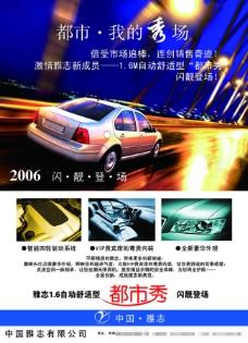 都市汽车宣传页宣传单海报