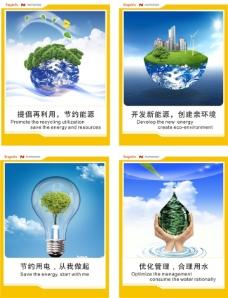 节约能源海报矢量素材