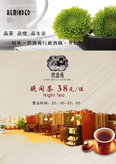 茶楼宣传页宣传单海报