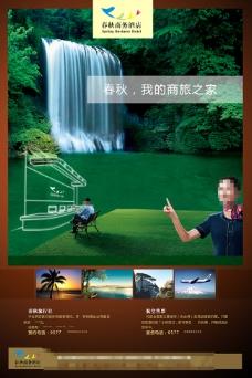 酒店度假宣传页宣传单海报
