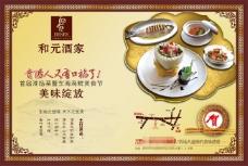 酒店美食宣传页宣传单海报