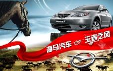 品牌汽车宣传页宣传单海报
