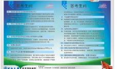 河南大学海报图片