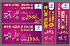 中秋国庆电动车快讯图片