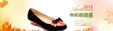 淘宝女鞋类海报图片