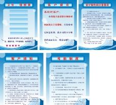蓝色制度牌图片
