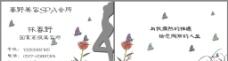 美容院名片图片