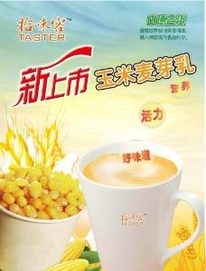 玉米麦芽乳图片