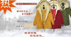 淘宝棉衣广告图图片