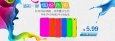 彩色手机贴纸淘宝专用图片