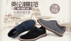 淘宝鞋子广告图片