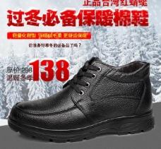 棉鞋淘宝主图图片