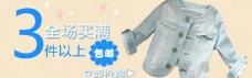 服装淘宝广告图片
