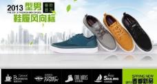 型男休闲鞋广告淘宝页图片