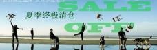 淘宝广告夏季清仓图片