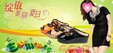 鞋子推销广告图片