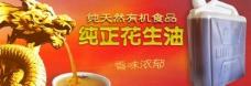 花生油淘宝广告图片