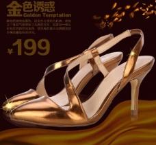 淘宝金色凉鞋图片