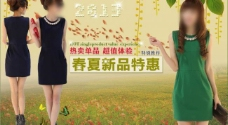 淘宝女装广告模版绿色图片