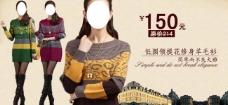 淘宝女装打折广告图片