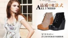 淘宝海报 女鞋促销图片
