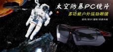 太空防暴pc镜片图片