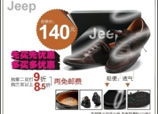 鞋子 促销图片