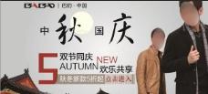 中秋国庆双节促销图片