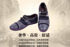 淘宝 男鞋描述 细节图片