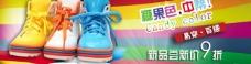 淘宝糖果色童鞋海报图片