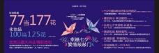 七夕节海报图片