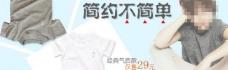 淘宝童装宣传促销海报图片