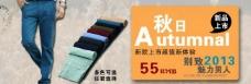 淘宝秋季海报图片