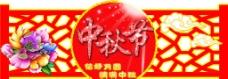 中秋节 花 祥云图片