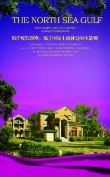 房地产广告 海岸度假别墅