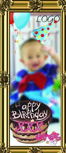 生日展架圖片