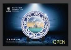 中国风房地产海报-枫华帝景
