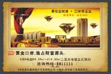 边贸城招商宣传海报矢量素材