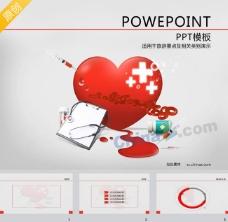医疗爱心公益ppt模板图片