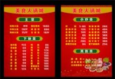 火锅城菜单图片
